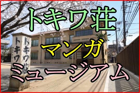 トキワ荘マンガミュージアムの場所や入場料は?予約の必要性も!