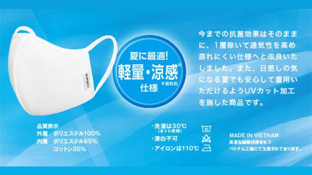 アオキの夏用クールマスクの購入方法と値段は?通常のマスクとの違いも!