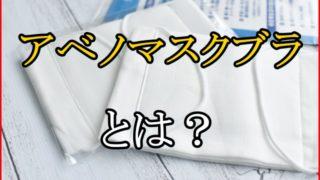 アベノマスクブラで大炎上のゆづか姫(新藤加菜)のポスターを調査!
